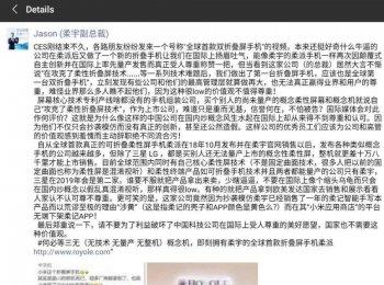 """小米""""全球首款双折叠屏手机""""被炮轰是三无产品"""